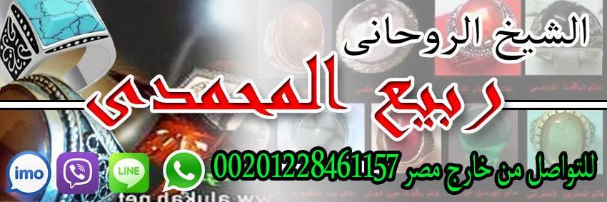 روحاني ابوظبي ربيع المحمدى 00201228461157 do.php?img=31223