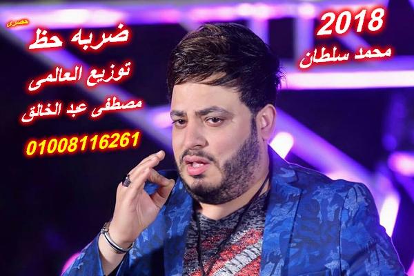محمد سلطان ضربه حظ توزيع العالمى مصطفى عبد الخالق2018