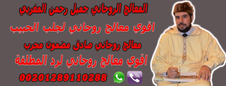 اقوي معالج روحاني لجلب الحبيب do.php?img=9974